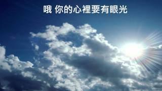 眼光 - 天韻詩歌 (HD版)