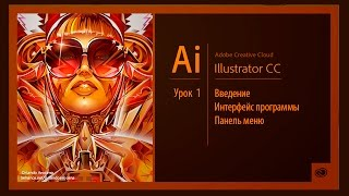 Как с НУЛЯ создать свой первый дизайн в Adobe Illustrator? Урок 1