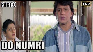 Зробити фільм Numri Частина-9 | Митхун Чакраборті | Снеха | Джонні Левер | Манодж Джоші | full HD |