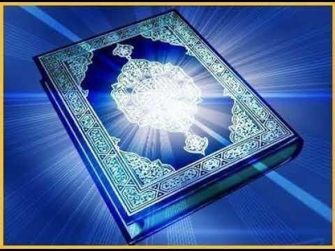 (17) Surah Al Isra Urdu Translation Only
