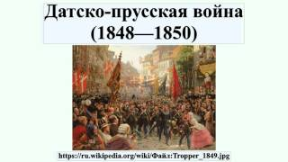 Датско-прусская война (1848—1850)