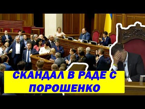 СРОЧНО! Депутатов Зеленского