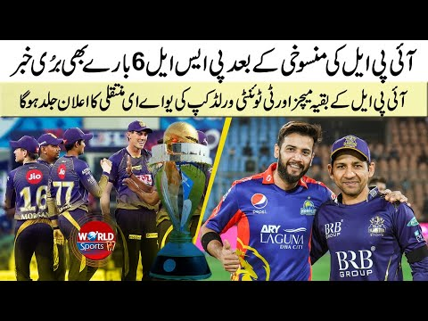 Bad news for PSL 6 remaining matches after IPL 2021 postponed | T20 World Cup shifted