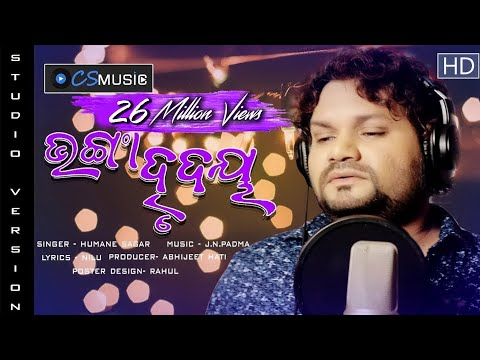 Bhanga Hrudaya Odia New Sad Song - Humane Sagar - Studio Version Official Video - New Year Special