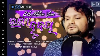 Download Bhanga Hrudaya Odia New Sad Song - Humane sagar - Studio Version official video - New Year Special Mp3 and Videos