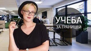 Высшее образование в Финляндии