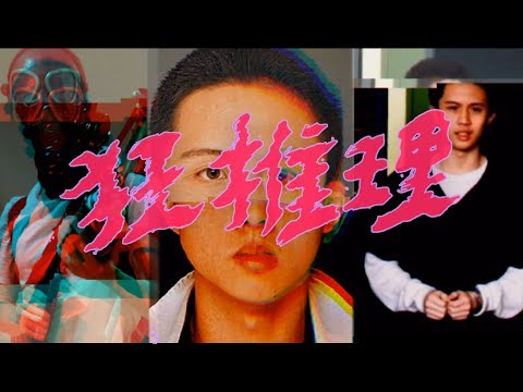 【0522】狂推理 #01 孫安佐事件真相?