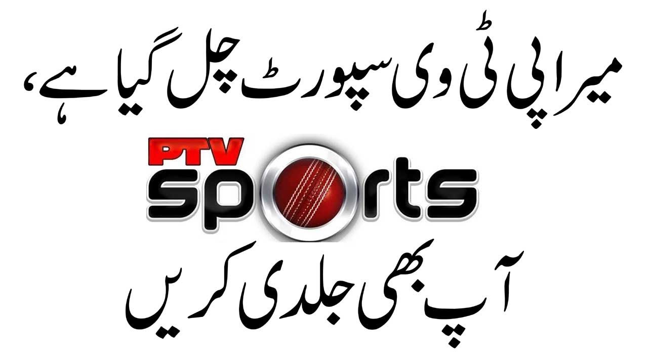 PTV Sport Conax Key Softwere Download & Upgrade