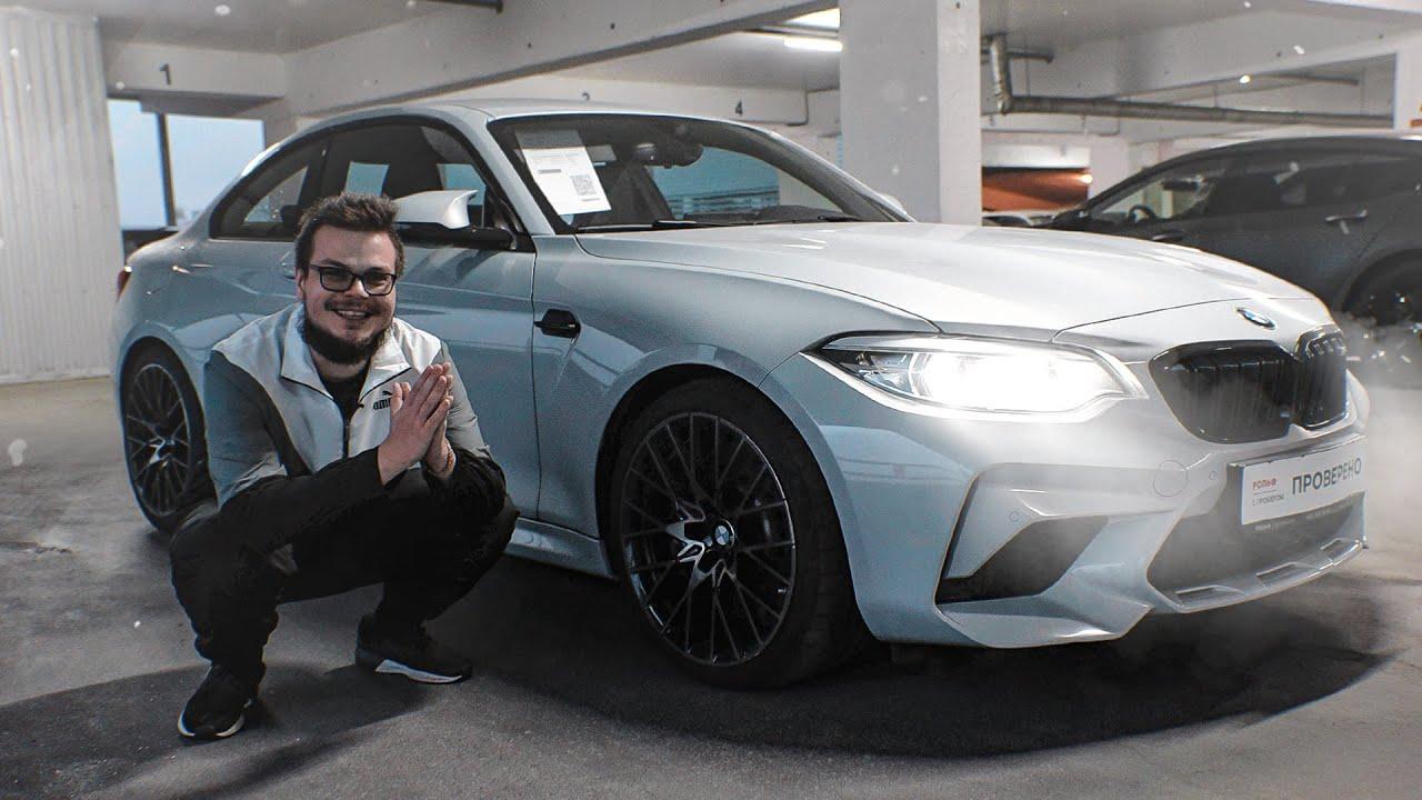 Я продал BMW M2 ради неё... Но всё пошло не по плану..!