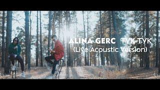 Alina Gerc - Тук тук [Acoustic version]