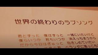 石崎ひゅーい 『世界の終わりのラブソング』Recording Movie