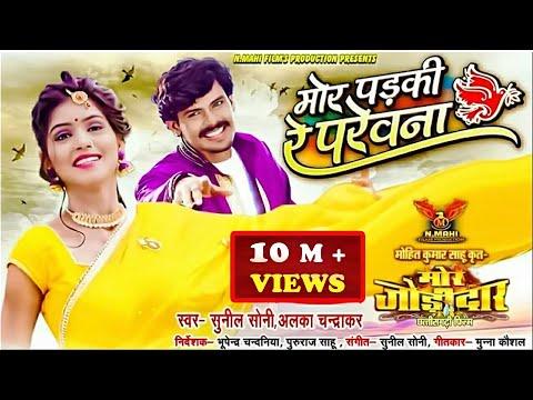 Mor Padki Re Parewna ll MOR JODIDAAR ll Dilesh Sahu ll Mahi ll Sunil Soni ll NMAHI FILMS Chattisgarh