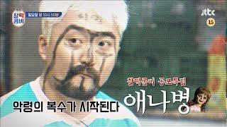 찰떡콤비(combi) 6회 예고편