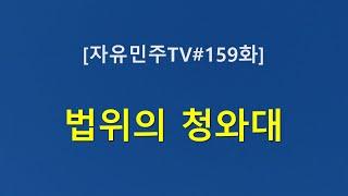[자유민주TV#159화] (긴급속보) 검찰 13명 기소