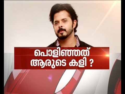 Kerala High Court lifts life ban on S Sreesanth | Asianet News Hour 7 Aug 2017
