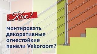 Монтаж декоративных панелей Vekoroom(, 2012-03-13T05:25:29.000Z)