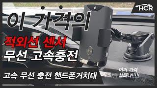 HCR 차량용 고속 무…