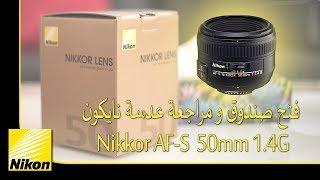 فتح صندوق و مراجعة عدسة نيكون Nikon 50mm 1.4G