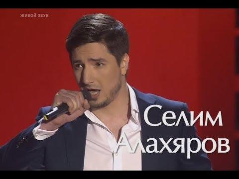 Селим Алахяров (победитель шоу ГОЛОС 6 сезон) ответил на вопросы подписчиков