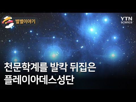 [별별이야기] 천문학계를 발칵 뒤집은 플레이아데스성단 / YTN 사이언스