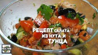 Салат с тунцом и нутом/ Лёгкий и вкусный!