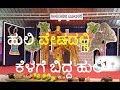 ಹುಲಿ ವೇಷದಲ್ಲಿ ಕೆಳಗೆ ಬಿದ್ದ ಹುಲಿ _ Tiger Dance Viral Video _    Namma Karkala News _ Namma Kudla News