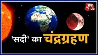 Blood Moon 2018: सावधान 27th July को आ रहा है सदी का सबसे बड़ा Chandra Grahan !