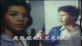"""1983 - """"CID 83"""" Theme Song - 《狮城勇探》主题曲 - Performed by Yue Lei - 由岳雷演唱 - WIDESCREEN.mp4"""