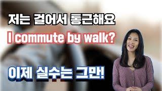 저는 걸어서 출근해요 영어로? 어떻게 출근하는지 말해보자! Video