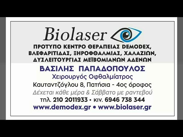 Πως να θεραπεύσετε τη Δυσλειτουργία Μεϊβομιανών Αδένων και την Ξηροφθαλμία- BioLaser