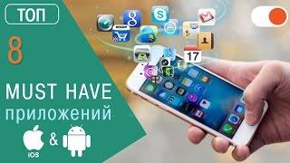 ТОП приложений для Android и iOS, которые стоит сразу установить