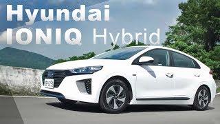 油電新勢力 動靜皆宜 Hyundai IONIQ Hybrid