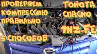 Как замерить компрессию пятью способами Тойота Спасио 1NZ-FE. Диагностика мтортестером Диамаг-2