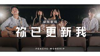 祢已更新我 Kau T'lah Ubah (GMS Live)   译同敬拜   FGACYC Worship