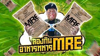 ลองกินอาหาร-mre-ของทหารอเมริกา-เพลินพุง