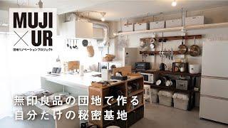 【ルームツアー】 DIYで見せる収納・隠す収納   無印×UR団地にオリジナリティを   1LDK2人暮らし   Room tour
