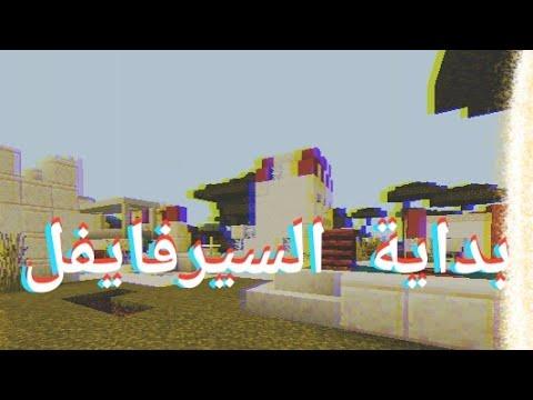 Download SQZ LIFE: 1# بداية السيرفايفل🔥✨