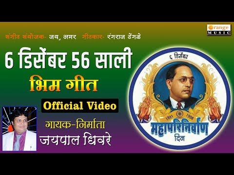 6 December 56 Sali Song | Mahaparinirvan Geet | Jaipal Dhivre | Bhim Video Song | 6 December Special