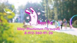 Happy Day. Шоу-Мыльных-Пузырей