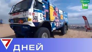 Дакар-2019 показал: давление на Россию на мировой спортивной арене нарастает. 7 дней | ТНВ