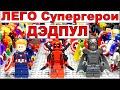 LEGO Minifigures Super Heroes Обзор Лего коллекция mp3