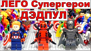 LEGO minifigures Super Heroes. Обзор Лего коллекция(, 2016-03-13T15:44:08.000Z)