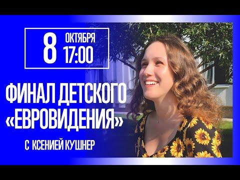 """Финал детского """"Евровидения"""" с Ксенией Кушнер"""