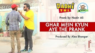 || Ghar Mein Kyun Aye The Prank || By Nadir Ali In || P4 Pakao ||