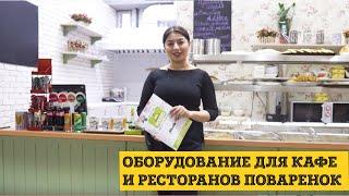 Как открыть кафе в Бишкеке? Покупаем оборудование для кухни | Поваренок