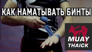 Как наматывать бинты в Муай Тай, боксе, мма для работы на снарядах?