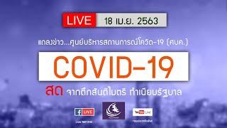 ถ่ายทอดสดแถลงข่าวศูนย์บริหารสถานการณ์โควิด-19 (ศบค.) จากตึกสันติไมตรี ทำเนียบรัฐบาล