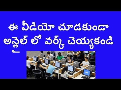 real online works||how to work online in real telugu||who to work online