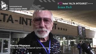 Народный артист Виктор Мережко поделился впечатлением об Отеле Yalta Intourist