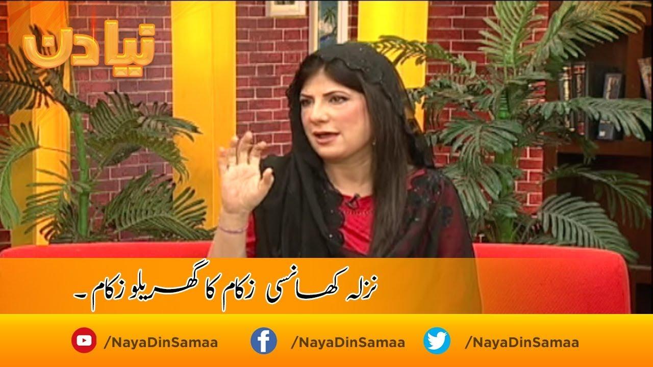 Download Nazla khansi ka gharelu ilaj   Dr Bilquis Shaikh   SAMAA TV   10 Feb 2020